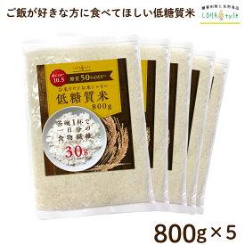低糖質米 800g×5袋(4kg) こんにゃく米 より美味しい 茶碗1杯で一日分の食物繊維がとれる 低糖質 米 ごはん ダイエット 糖質オフ 糖質制限 ダイエット米 低GI ハイレジ レジスタントスターチ 難消化性でんぷん もどきご飯 糖質カット LOHAStyle