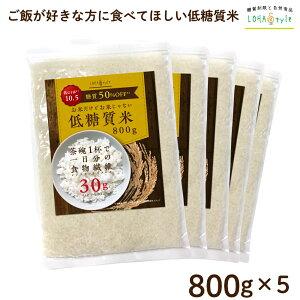 低糖質米 800g×5袋(4kg) こんにゃく米 より美味しい 茶碗1杯で一日分の食物繊維がとれる 低糖質 米 ごはん ダイエット 糖質オフ 糖質制限 ダイエット米 低GI ハイレジ レジスタントスターチ 難