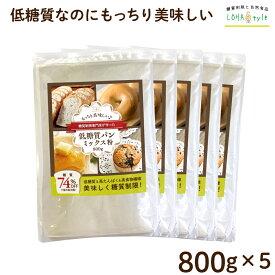 低糖質パンミックス粉 800g×5袋(4kg) 低糖質 パンミックス ダイエット パン 糖質オフ 糖質制限 ダイエットパン ケーキミックス ホットケーキミックス パンケーキミックス ホットケーキ パンケーキ マフィンに 低GI 糖質カット LOHAStyle