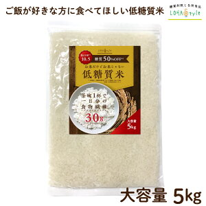 低糖質米 5kg こんにゃく米 より美味しい 茶碗1杯で一日分の食物繊維がとれる 低糖質 米 ごはん ダイエット 糖質オフ 糖質制限 ダイエット米 低GI ハイレジ レジスタントスターチ 難消化性で