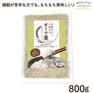 お米みたいに炊けるオーツ麦 800g 燕麦 エンバク オート麦 オート 炊飯用オーツ麦 お米に混ぜる麦 オートミール シリアル ホールフード ロールドオーツ OAT MEAL 特許製法の精麦方法 糖質カッ