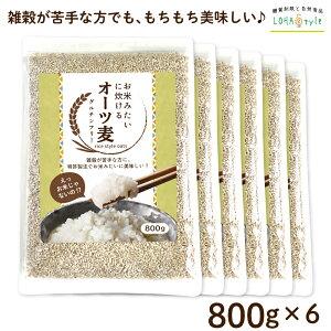 お米みたいに炊けるオーツ麦 800g×6個セット 燕麦 エンバク オート麦 オート 炊飯用オーツ麦 お米に混ぜる麦 オートミール シリアル ホールフード ロールドオーツ OAT MEAL 特許製法の精麦方法