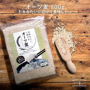 お米みたいに炊けるオーツ麦 800g オートミール 燕麦 エンバク オート麦 オート 炊飯用オーツ麦 お米に混ぜる麦 シリアル ホールフード ロールドオーツ OAT MEAL 特許製法の精麦方法 糖質カッ