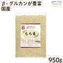 もち麦 国産 950g モチプリで美味しく健康生活 ご飯に混ぜる麦 モチ麦 もち 麦 大麦 食物繊維 豊富 糖質カット 糖質オ…