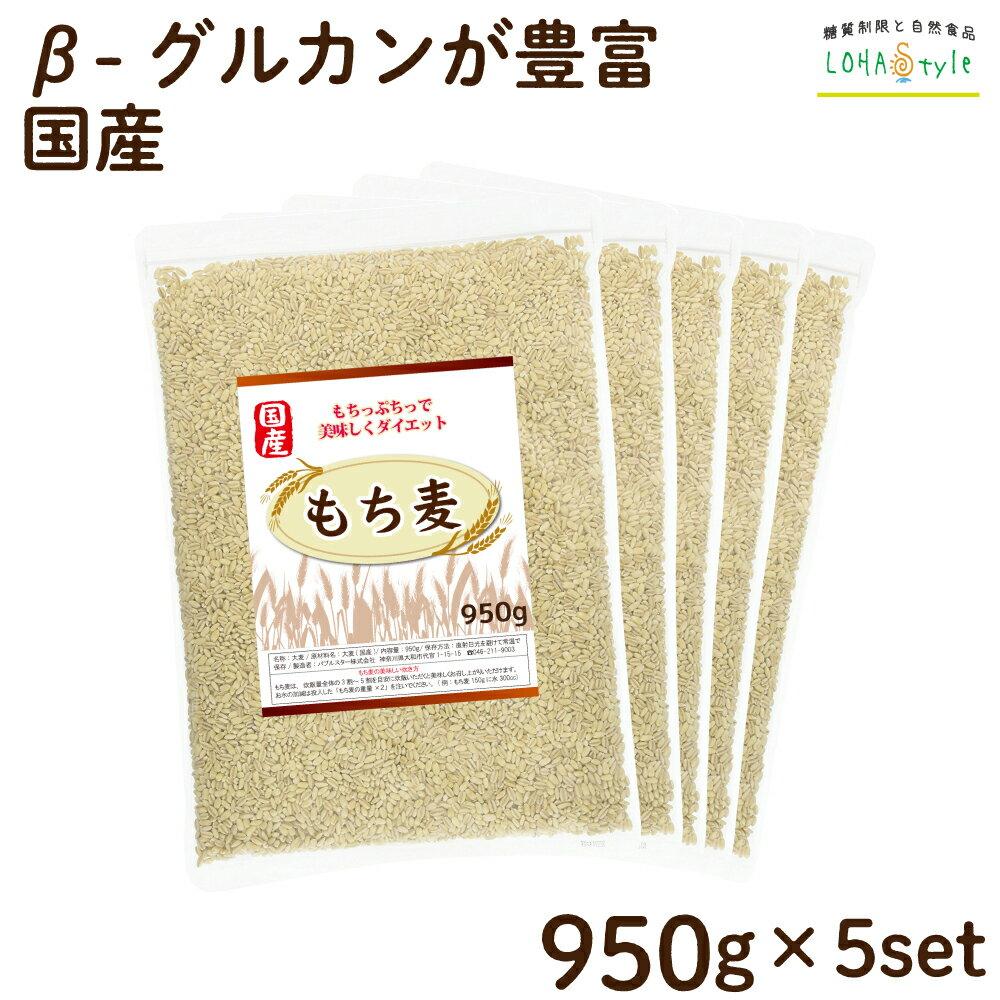 もち麦 国産 4750g(950g×5袋) モチプリで美味しく健康生活 ご飯に混ぜる麦 LOHAStyle