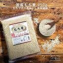 もち麦 国産 950g モチプリで美味しく健康生活 ご飯に混ぜる麦 モチ麦 もち 麦 大麦 β-グルカン 食物繊維 豊富 糖質…