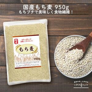 もち麦 国産 950g モチプリで美味しく健康生活 ご飯に混ぜる麦 モチ麦 もち 麦 大麦 β-グルカン 食物繊維 豊富 糖質カット 糖質オフ 糖質制限 ロハスタイル LOHAStyle [M便 1/3]