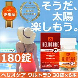 ヘリオケア ウルトラD カプセル 正規品 サプリ HELIOCARE ULTRA-D 30錠×6本