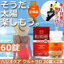 ヘリオケア ウルトラD カプセル 正規品 サプリ HELIOCARE ULTRA-D 30錠×2本