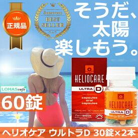 ヘリオケア ウルトラD カプセル 正規品 サプリ HELIOCARE ULTRA-D 2本60錠