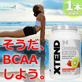 エクステンド オリジナル BCAA ストロベリーキウイ味 [1.26kg×1本(90回分)] プロテイン Scivation Xtend Original BCAA Strawberry Kiwi Splash