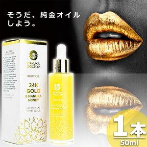 マヌカドクター 24Kゴールド & マヌカハニー ボディーオイル [50ml×1本] 24k Gold & Manuka Body Oil