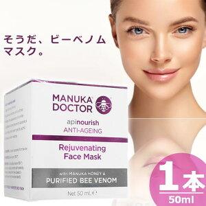 マヌカドクター アピナリッシュ リジュベネーティング フェイスマスク [50ml×1本] Manuka Doctor Api Nourish Rejuvenating Face Mask