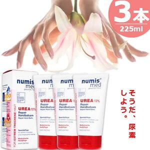 尿素10% ヌミスメッド リペアハンドバーム [75ml×3本] Numis med UREA 10% Repair Hand Balm