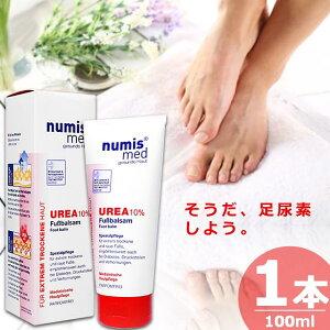 尿素10% ヌミスメッド フットバーム [100ml×1本] Numis med UREA 10% Foot Balm