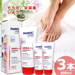 尿素10% ヌミスメッド フットバーム [100ml×3本] Numis med UREA 10% Foot Balm