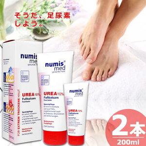 尿素10% ヌミスメッド フットバーム [100ml×2本] Numis med UREA 10% Foot Balm