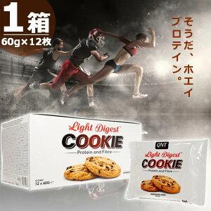 ライトダイジェストプロテインクッキー チョコレートチップス味 [(60g×12袋入)×1箱] QNT Light Digest Protein Cookie - Chocolate Chips