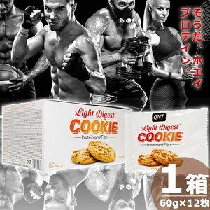 ライトダイジェストプロテインクッキー 塩キャラメル味 [(60g×12袋入)×1箱] QNT Light Digest Protein Cookie - Salted Caramel