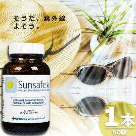 サンセーフ RX 紫外線 UV 60錠×1本 Sunsafe Rx