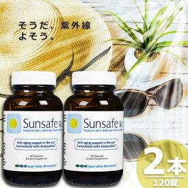 サンセーフ RX 紫外線 UV 60錠×2本 Sunsafe Rx