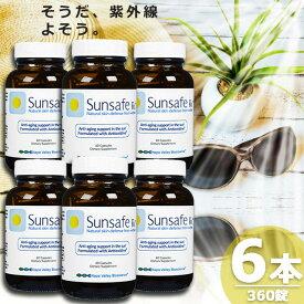 サンセーフ RX 紫外線 UV 60錠×6本 Sunsafe Rx