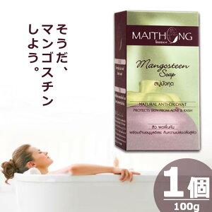 マイトーン MAITHONG マンゴスチン [100g×1個] 石鹸 ソープ Mangosteen Soap