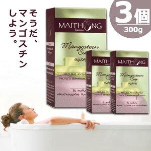 マイトーン MAITHONG マンゴスチン [100g×3個] 石鹸 ソープ Mangosteen Soap