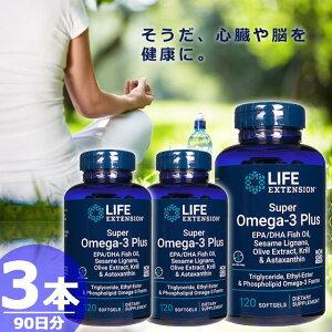 ライフエクステンション スーパーオメガ3プラス [120錠×3本(90日分)] LifeExtension Super Omega-3 Plus