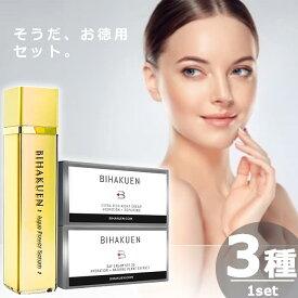 【3点セット】BIHAKUEN アクアパワーセラム [48ml×1本] + デイ&ナイトクリーム [50g+50g×1set] Aqua Power Serum 48ml + Day Cream SPF30 + Extra Rich Night Cream