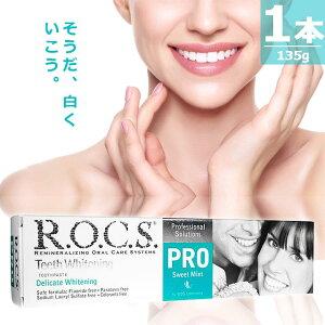 ロックス PROデリケートホワイトニングトゥースペースト スイートミント [135g×1本] 歯磨き粉 R.O.C.S. PRO Delicate Whitening Sweet Mint
