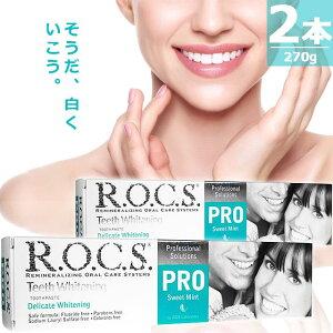 ロックス PROデリケートホワイトニングトゥースペースト スイートミント [135g×2本] 歯磨き粉 R.O.C.S. PRO Delicate Whitening Sweet Mint