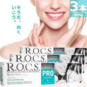ロックス PROデリケートホワイトニングトゥースペースト スイートミント [135g×3本] 歯磨き粉 R.O.C.S. PRO Delicate Whitening Sweet Mint