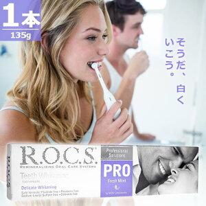 ロックス PROデリケートホワイトニングトゥースペースト フレッシュミント [135g×1本] 歯磨き粉 R.O.C.S. PRO Delicate Whitening Fresh Mint