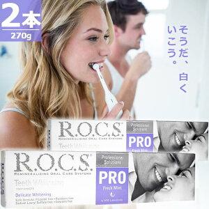 ロックス PROデリケートホワイトニングトゥースペースト フレッシュミント [135g×2本] 歯磨き粉 R.O.C.S. PRO Delicate Whitening Fresh Mint