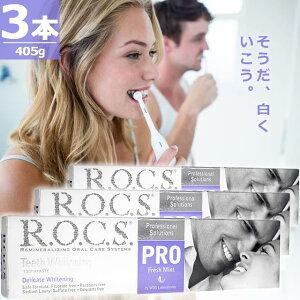 ロックス PROデリケートホワイトニングトゥースペースト フレッシュミント [135g×3本] 歯磨き粉 R.O.C.S. PRO Delicate Whitening Fresh Mint