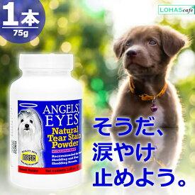 涙やけ エンジェルズアイズ ナチュラル スイートポテト [75g×1本] [犬・猫専用] Angels' Eyes Natural Sweet Potato