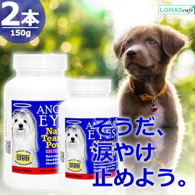 涙やけ エンジェルズアイズ ナチュラル スイートポテト [75g×2本] [犬・猫専用] Angels' Eyes Natural Sweet Potato