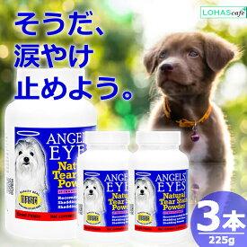 涙やけ エンジェルズアイズ ナチュラル スイートポテト [75g×3本] [犬・猫専用] Angels' Eyes Natural Sweet Potato