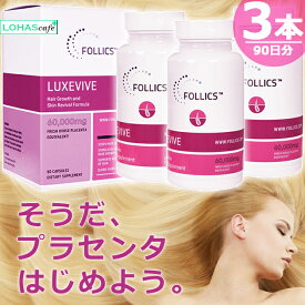 フォリックス ルグゼバイブ 馬プラセンタ [90錠×3本(90日分)] サプリメント 女性 お肌 Follics Luxevive