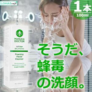 マヌカドクター アピクリア フォーミングフェイシャルクレンザー 100ml Manuka Doctor ApiClear Foaming Facial Cleanser