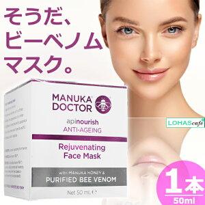 マヌカドクター アピナリッシュ リジュベネーティング フェイスマスク 50ml Manuka Doctor Api Nourish Rejuvenating Face Mask