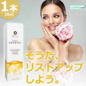 マヌカドクター ドロップスオブクリスタル カシミアタッチセラム 30ml Manuka Doctor Drops Of Crystal Cashmere Touch Serum