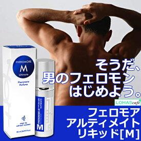 男性用フェロモン香水 スプレー 20ml フェロモア M
