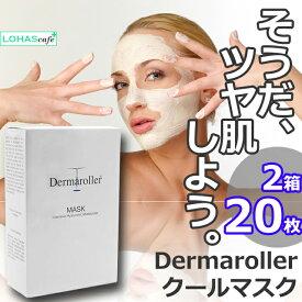 ダーマローラー Dermaroller クールマスク Cool Mask 10枚×2箱