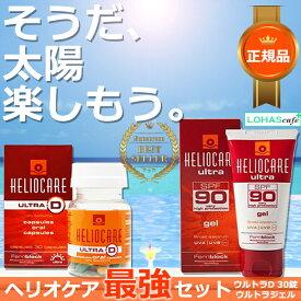 ヘリオケア 最強セット [ウルトラD × ウルトラジェルSPF90] サプリメント 30錠 ジェル 50ml HELIOCARE ULTRA-D GEL