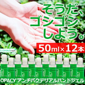 オパシー OPACY アンチバクテリアル ハンドジェル 50ml×12本