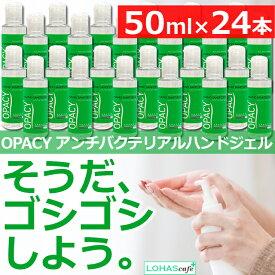オパシー OPACY アンチバクテリアル ハンドジェル 50ml×24本