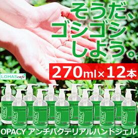オパシー OPACY アンチバクテリアル ハンドジェル 270ml×12本