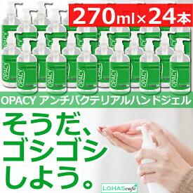 オパシー OPACY アンチバクテリアル ハンドジェル 270ml×24本